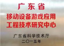 """千赢国际荣获""""广东省移动游戏设备应用工程研究中心""""称号"""
