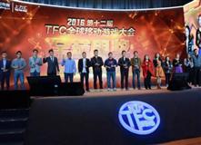 广州千赢国际荣获最具成长性企业金苹果奖