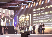 千赢国际荣获2016年度H5游戏最具投资价值金苹果奖