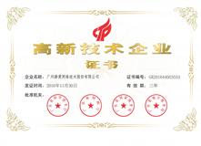 广州千赢国际荣获广东省高新技术企业认证