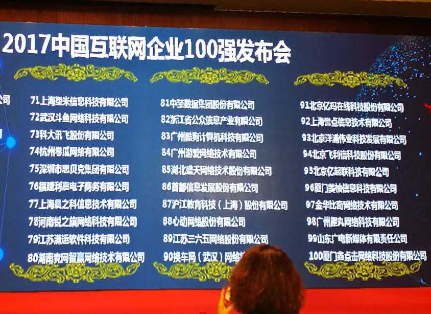 千赢国际大事件!多家主流媒体对广州千赢国际入选互联网百强进行报道