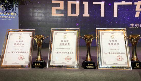 """2017年""""金钻榜""""已揭晓,广州千赢国际斩获了三大殊荣!"""