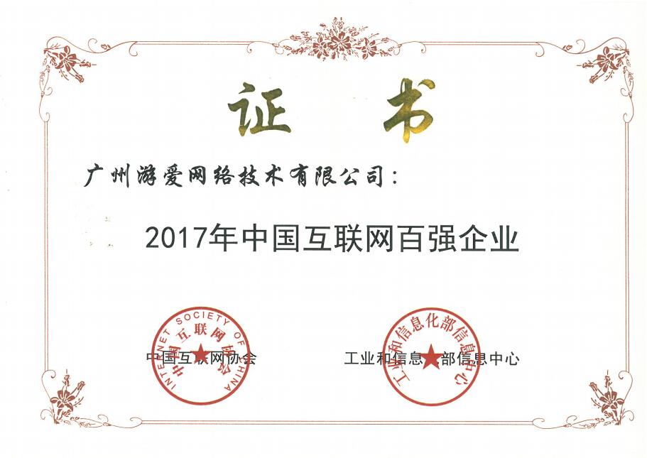中国互联网企业100强榜单揭晓 —— 广州千赢国际位列第84名