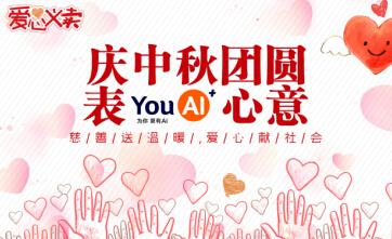 假期系列-爱心篇 | 千赢国际中秋爱心义卖活动回顾