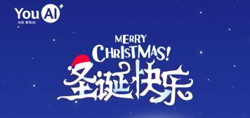 节日篇 | 小爱陪你一起过圣诞