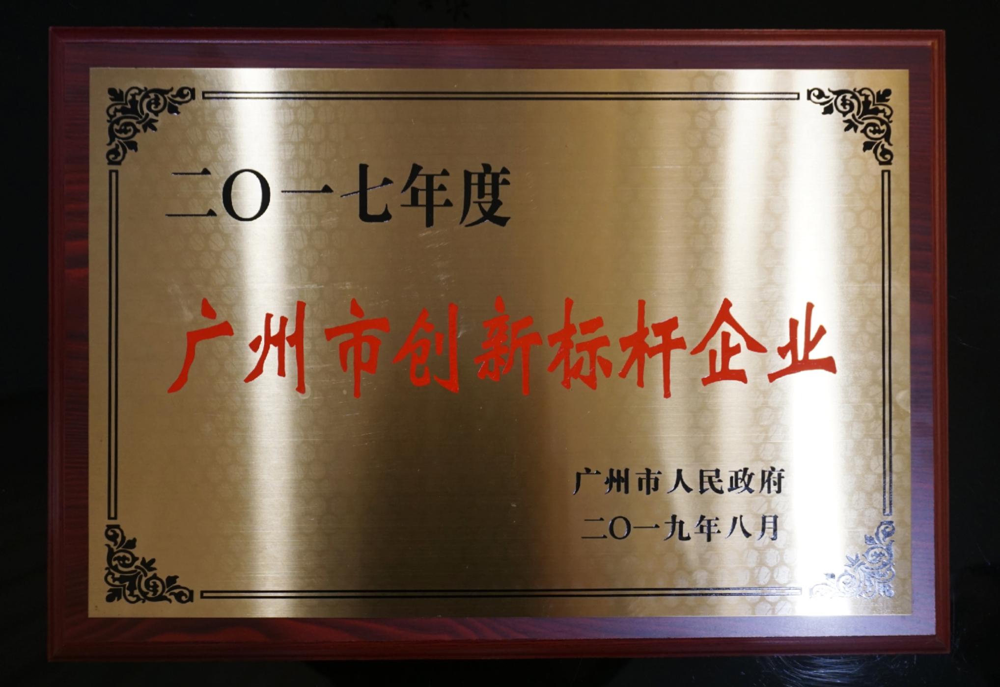 """千赢国际游戏喜获""""广州市创新标杆企业""""称号"""