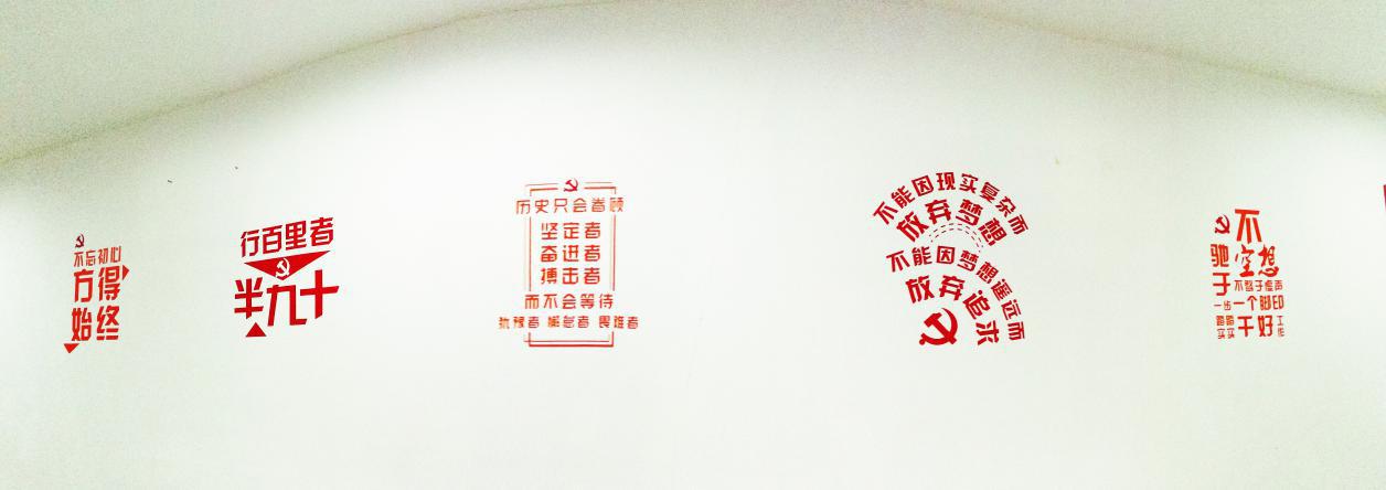 标语墙.png