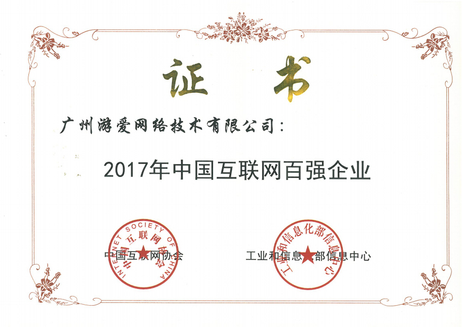 百强企业证书.jpg
